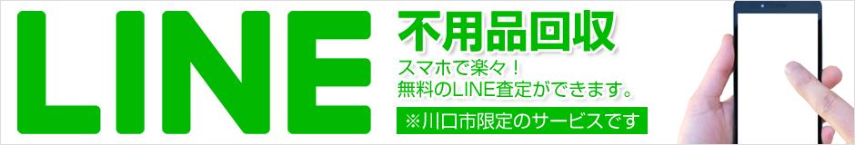 LINE 不用品回収 スマホで楽々!無料のLINE査定ができます。