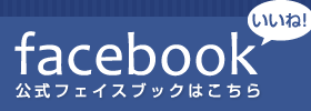 前川メンチ商店街facebook