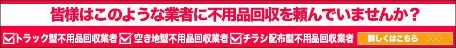 川口市の不用品回収・粗大ゴミ・遺品整理 激安処分 株式会社 神原興産